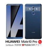 HUAWEI Mate10Pro ケース 保護フィルム 付き 楽天モバイル Mate10Pro カバー スマホカバー mte10pro 携帯ケース 携帯カバー おしゃれ デコ 耐衝撃 スマホケース フィルム mte10pro Pcclear